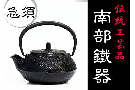353-055 【大人気】極上浅蒸し茶と南部鉄器急須セットB