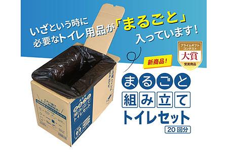 503-181 まるごと組立トイレセット(20回分)×2個セット【防災・災害・備蓄・非常】