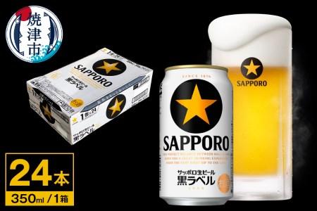 a15-442 【サッポロ ビール】黒ラベル350ml缶×24本