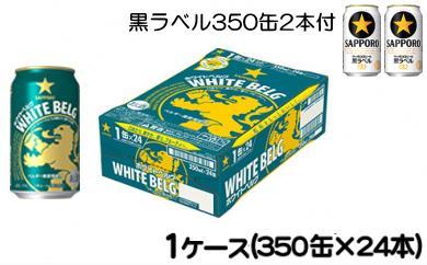 153-501 ホワイトベルグ350缶 24本 1箱(黒ラベル350缶×2本付)