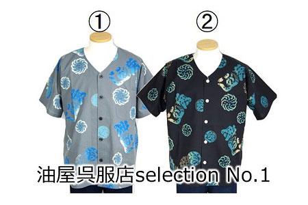 油屋呉服店 魚河岸シャツSelection No.1