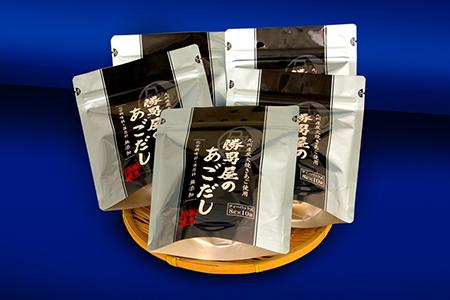 【だし専門店の逸品】勝男屋のあごだし10袋入×5袋