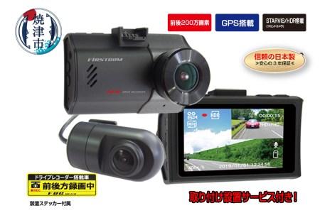 b10-046 ドライブレコーダー 2カメラ 取付作業込 FC-DR222WW200万画素