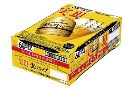 a10-044 麦とホップ ザゴールド 350ml×1ケース
