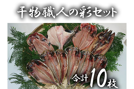 a10-050 干物職人の彩りセット