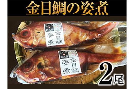 a10-112 金目鯛の姿煮B