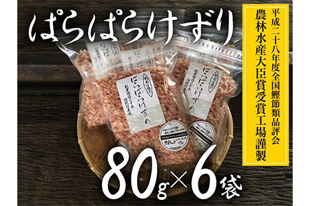 a10-225 手火山造り鰹節 ぱらぱらけずりセット