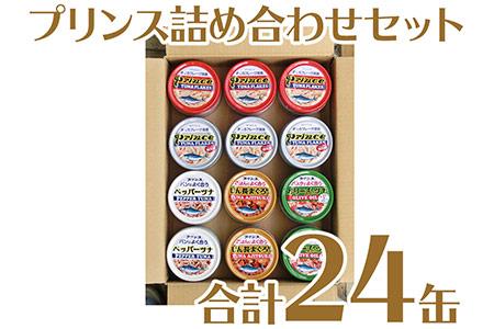 a15-057 5S50 5種類バラエティセット 24缶入り