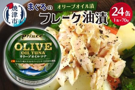 a15-058 OL50 オリーブオイルツナ24缶セット