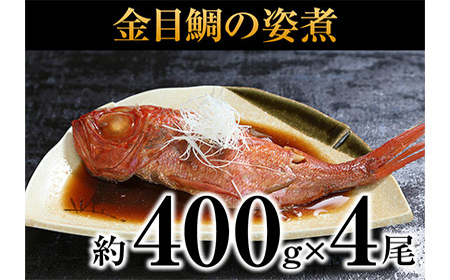 a15-162 金目鯛の姿煮 4尾
