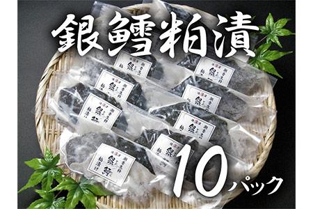a20-027 銀鱈粕漬けセット