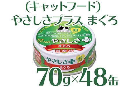 a20-037 (キャットフード)まぐろ48缶入り