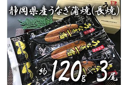 a20-129 静岡うなぎ漁協 うなぎ蒲焼(長焼)セット