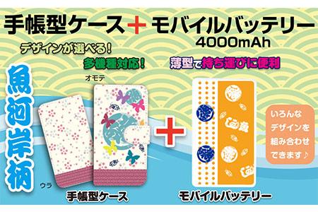 a30-017 魚河岸柄手帳型スマホケース+モバイルバッテリー