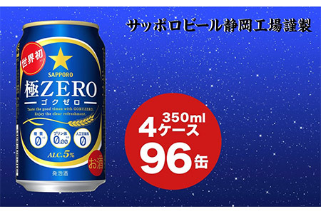 a50-009 極ZERO 350ml×4ケース