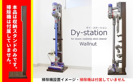 DYSON(ダイソン)コードレスクリーナー収納スタンド[ダイ・ステーション]ウォールナット