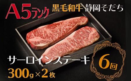 【A5ランク】厳選和牛 静岡そだちサーロインステーキ(300g×2枚)6回連続届け