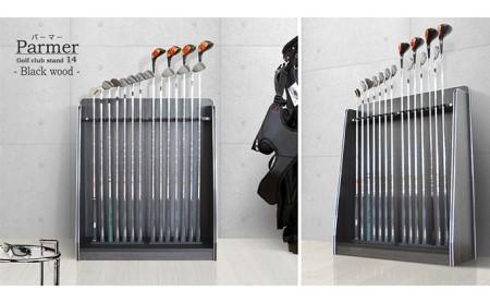 ディスプレイゴルフクラブスタンド [パーマー] 14本収納タイプ ブラックウッド