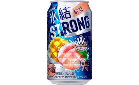 キリン 氷結ストロング ピーチ&マンゴー 350ml 1ケース(24本)
