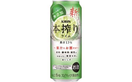 キリン 本搾り ライム 500ml 1ケース(24本)