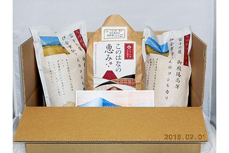 「伊倉さんのコシヒカリ」2kg×2とJA御殿場・特別栽培米「このはなの恵み」2kg×1