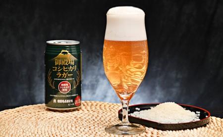 御殿場高原ビール コシヒカリラガー 350ml 8缶セット