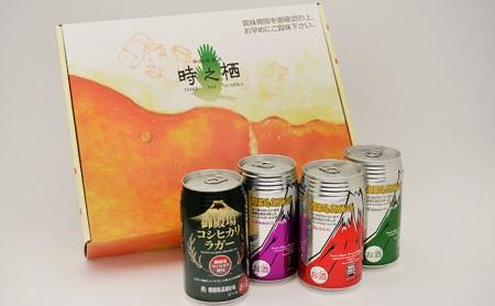 御殿場高原ビール バラエティ 350ml 8缶セット