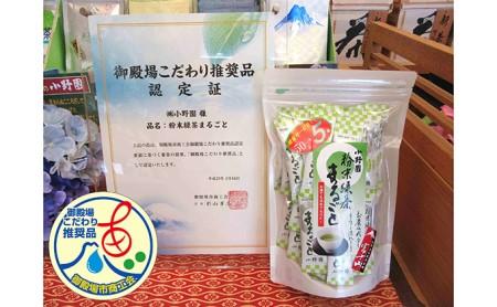 簡単便利!「粉末緑茶まるごと」 3袋セット
