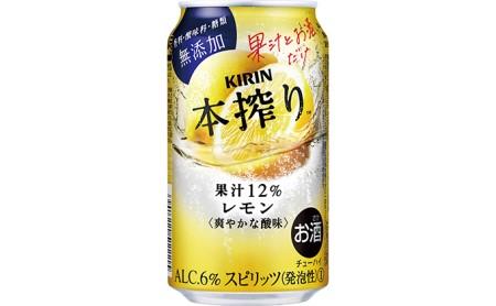 キリン チューハイ 本搾り レモン 350ml 1ケース(24本)