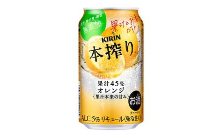 キリン チューハイ 本搾り オレンジ 350ml 1ケース(24本)