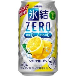 キリン 氷結ZERO シチリア産レモン 350ml 1ケース(24本)