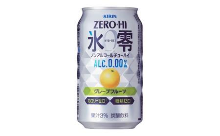 キリン ノンアルコールチューハイ  ゼロ杯 氷零グレープフルーツ 350ml 1ケース (24本)