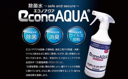 除菌水エコノアクア ギフトセット【配送不可:沖縄・離島】