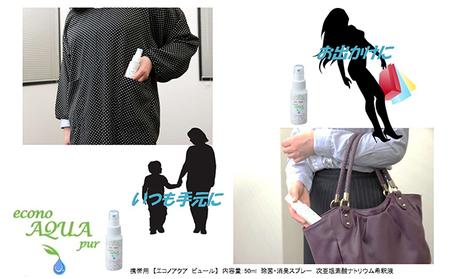 除菌水エコノアクア ギフトセット