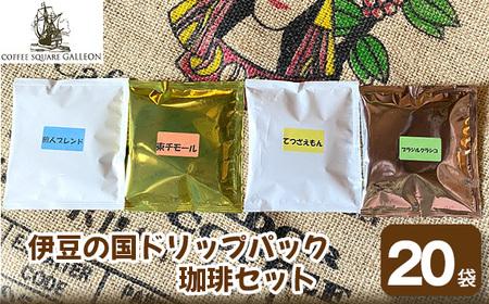 007-001 特製ドリップパックコーヒーセット(11g×20袋)