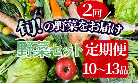 湯の花 旬の野菜セット2か月間の定期便