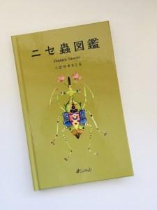 [Ae-01] 画家・くぼやまさとるの絵本「ニセ蟲図鑑」
