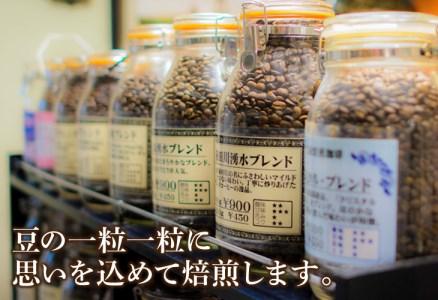 自家焙煎珈琲「柿田川湧水」特選セット 【粉】