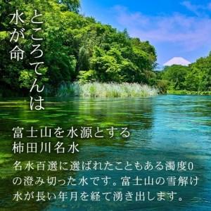 柿田川名水ところてん6食 木製突き棒付きセット