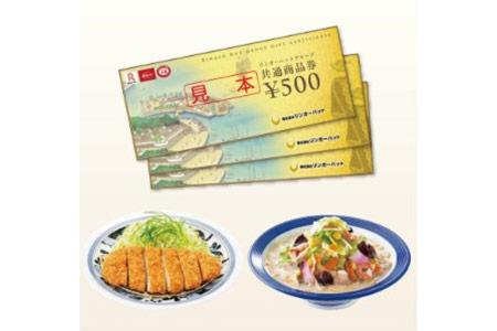 リンガーハットグループ共通商品券8枚 寄付金額:10,000円