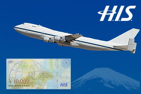 E-41 富士山のふもと小山町へ行こう  HISギフトカード (5万円分)