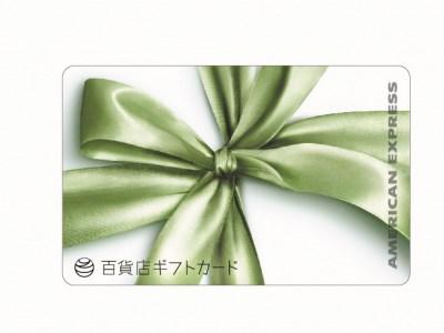 アメリカン・エキスプレス百貨店ギフトカード (5万円分) 寄附金額:125,000円