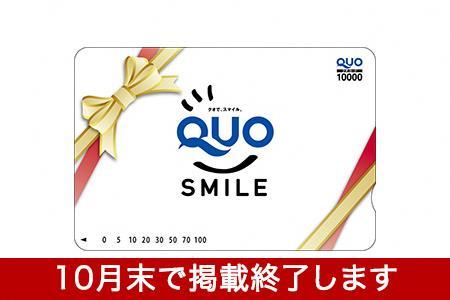[数量限定] QUOカード 1万円分 :寄附金額25,000円