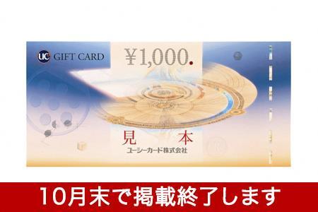 UCギフトカード 2万円分:寄付金額5万円