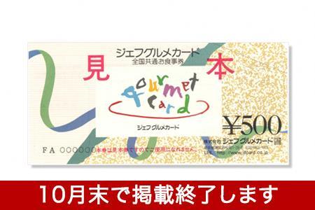 全国共通お食事券ジェフグルメカード 8枚 4千円相当:寄付金額1万円