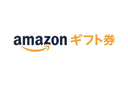 Amazon ギフト券 1万円分:寄付金額25,000円