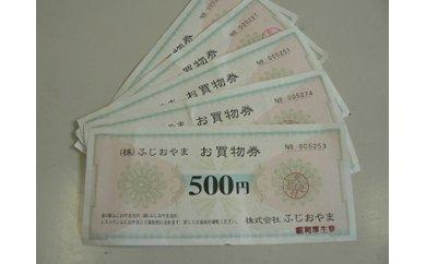 B-13 道の駅ふじおやま商品券16枚