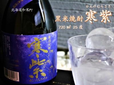 A-19 極上の逸品 寒紫(カンノムラサキ) 焼酎
