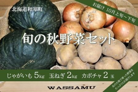 【令和2年出荷 ふるさと納税】和寒旬の秋野菜セット(南瓜・玉ねぎ・じゃがいもセット)