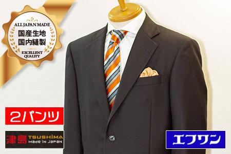 【秋冬物限定品】2パンツ オーダースーツ・お仕立てギフト(シングル) 尾州産 最高級紳士服地使用 (25万円コース)
